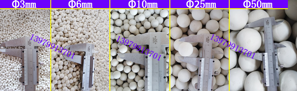 各种惰性瓷球规格