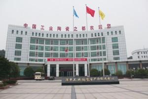 萍乡陶瓷产业化基地