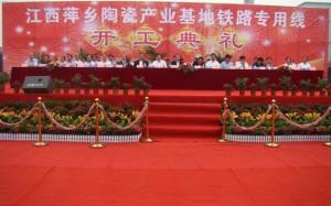 萍乡国家工业陶瓷