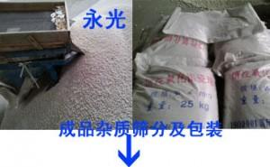 瓷球成品筛分及包装