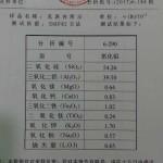 萍乡永光化工填料瓷球检验报告
