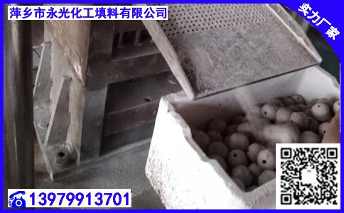 萍乡永光开孔惰性瓷球成形过程图片